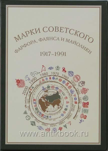 МАРКИ СОВЕТСКОГО ФАРФОРА ФАЯНСА И МАЙОЛИКИ 1917 1991 СКАЧАТЬ БЕСПЛАТНО