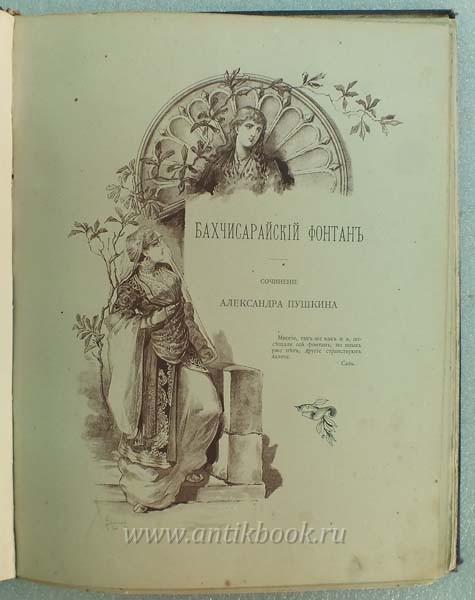 А пушкин / южные поэмы (дет лит, 1982) n18019273